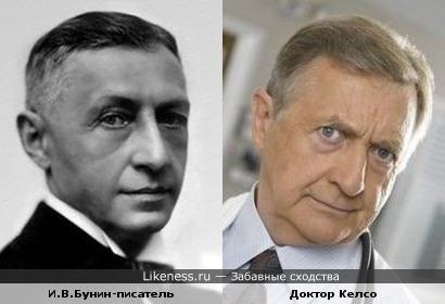Иван Бунин и доктор Келсо похожи.