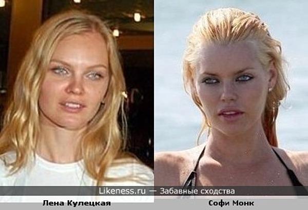 Удивительно похожи модели Лена Кулецкая и Софи Монк