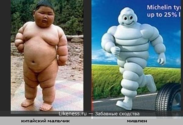 Китайский мальчик похож на Бибендума Мишлена