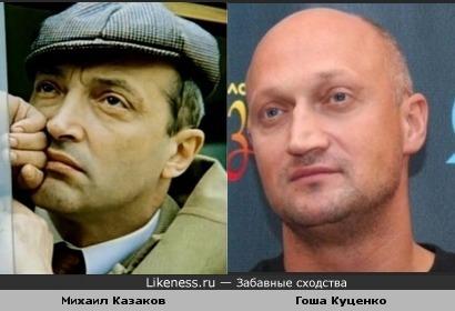 Михаил Казаков похож на Гоша Куценко