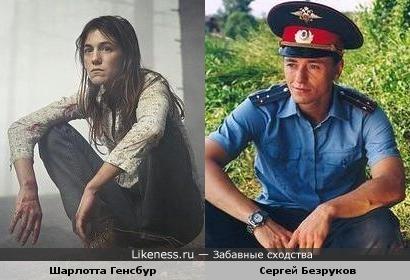 Шарлотта Генсбур похожа на Безрукова