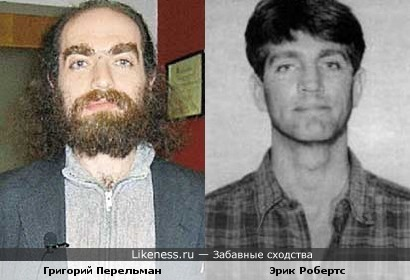 Эрик Робертс похож на Григорий Перельман