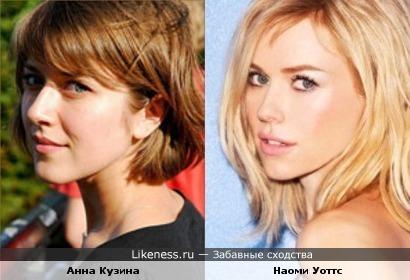 Анна Кузина похожа на Наоми Уоттс