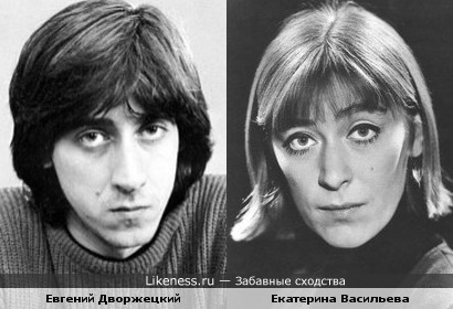 Евгений Дворжецкий похож на Екатерину Васильеву