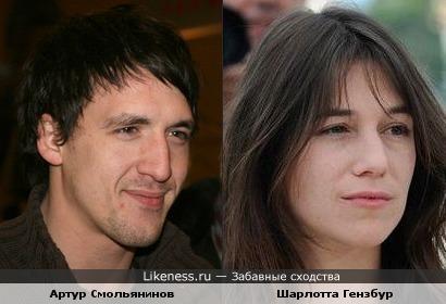 Артур Смольянинов и Шарлотта Гензбур