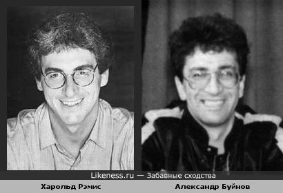 Харольд Рэмис похож на Александра Буйнова