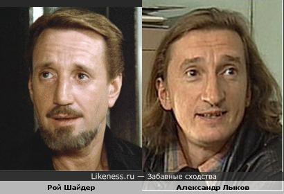 Рой Шайдер и Александр Лыков