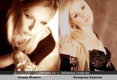 Катя Король похожа на Елену Ясевич