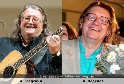 Анатолий Леденев похож на Александра Градского