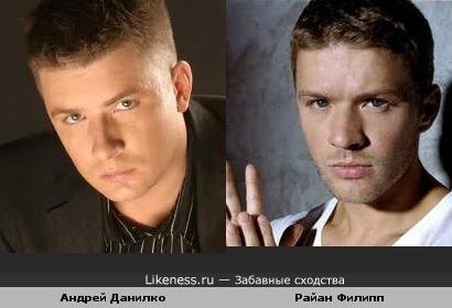 Андрей Данилкин похож на Райана Филиппа