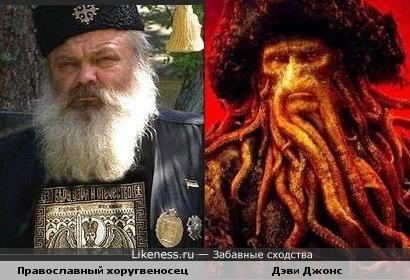 Член Союза православных хоругвеносцев похож на Дэви Джонса