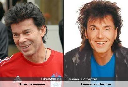 Олег Газманов похож на Геннадия Ветрова