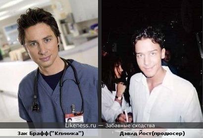 """Зак Брафф из сериала """"Клиника"""" похож на продюсера Дэвида Йоста"""