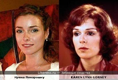 Ирена Понарошку похожа на Карен Линн Горни