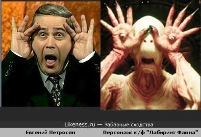 Петросян Фавна