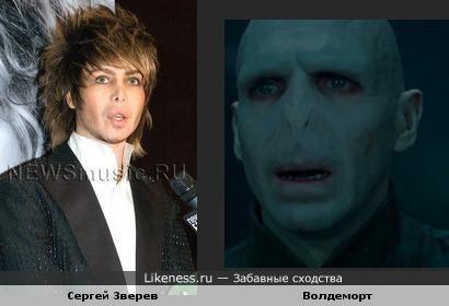 Сергей Зверев похож на Волдеморта