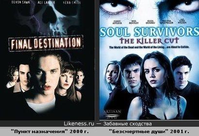 """Постер фильма """"Безсмертные души"""" похож на постер к фильму """"Пункт назначения"""""""