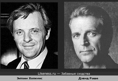Молодой Энтони Хопкинс немного похож на Дэвида Раше