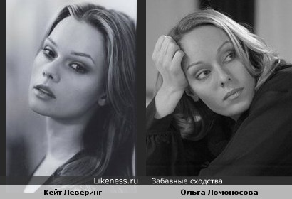 Кейт Леверинг и Ольга Ломоносова похожи