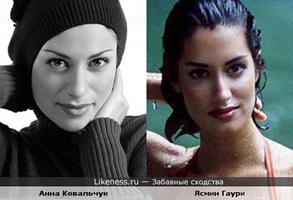 Актриса Анна Ковальчук (Тайны следствия) похожа на фотомодель Ясмин Гаури