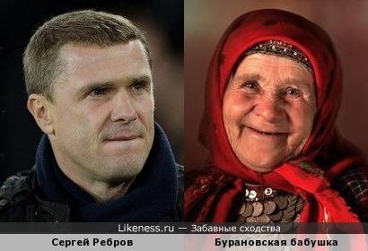 Тренер Динамо Киев похож на Бурановскую бабушку