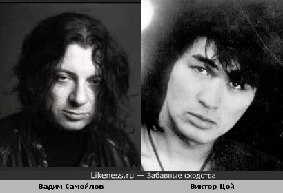 Вадим Самойлов похож на Виктора Цоя (или мне так кажется?)