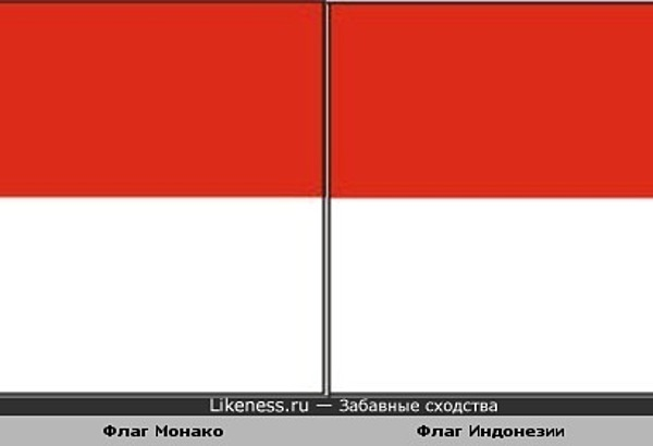 Флаг Монако очень похож на флаг Индонезии