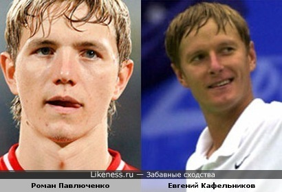 Роман Павлюченко похож на Евгения Кафельникова