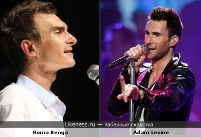 Roma Kenga и Adam Levine (Maroon5) похожи