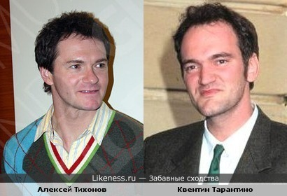 Алексей Тихонов похож на Квентина Тарантино