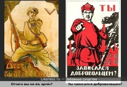 Плакаты красноармейцев и белогвардейцев времен гражданской войны