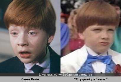 """Саша Лойе похож на главного героя фильма """"Трудный ребенок (""""Problem Child"""") не помню как зовут :("""