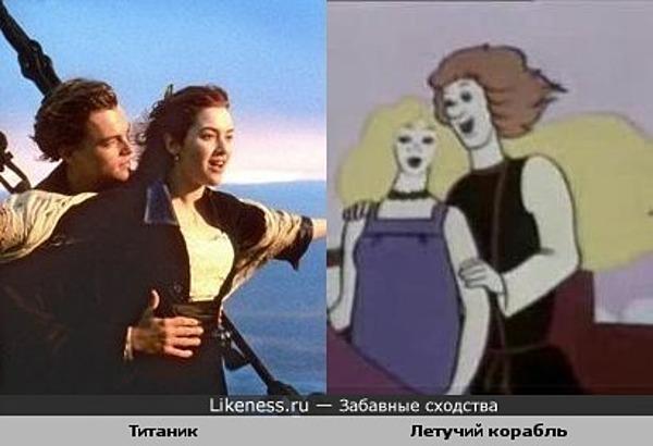 """Так вот откуда появился """"Титаник"""""""