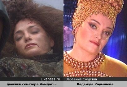 Надежда Кадышева и персонаж из Звёздных войн