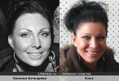 Наталья Бочкарёва и Ёлка похожи