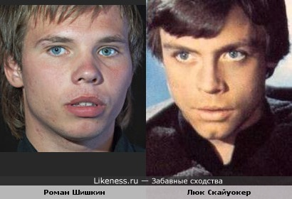 Роман Шишкин и Люк Скайуокер