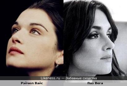 Рэйчел Вайс и Паз Вега похожи
