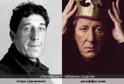 Игорь Северянин и Джеффри Раш