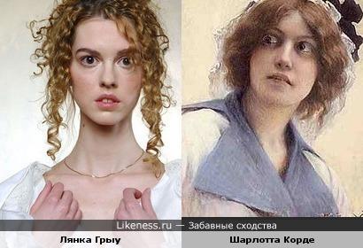 Лянка Грыу напомнила портрет Шарлотты Корде