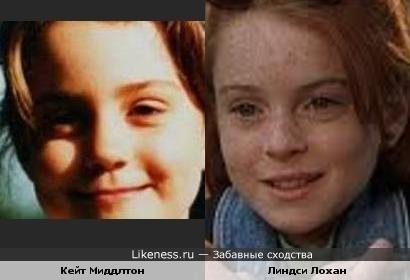 Детские фотографии герцогини Кембриджской Кэтрин Миддлтон и Линдси Лохан