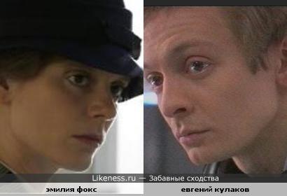 Евгений Кулаков похож на Эмилию Фокс