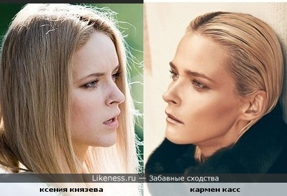 Ксения Князева и Кармен Касс