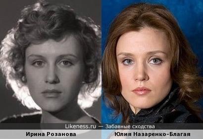 Ирина Розанова и Юлия Назаренко-Благая