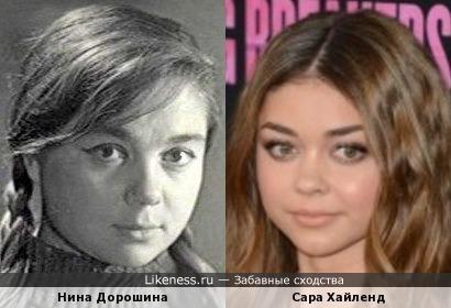 Нина Дорошина и Сара Хайленд