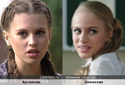 Виктория Клинкова и Артемова