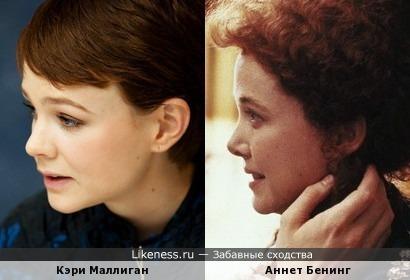 Кэри Маллиган и Аннет Бенинг