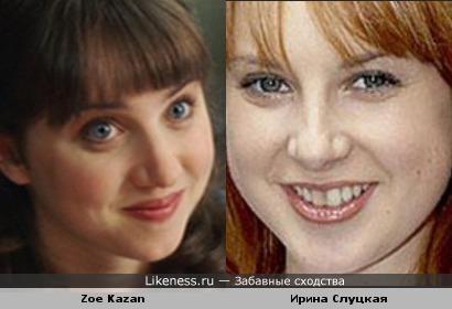 Актрисса Zoe Kazan похожа на Ирину Слуцкую