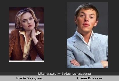 Илэйн Хендрикс похожа на Романа Клячкина