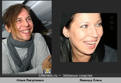 Илья Лагутенко похож на певицу Ёлку