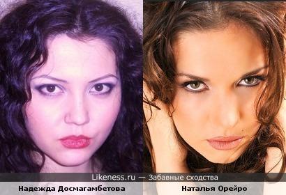 Надежда Досмагамбетова похожа на Наталья орейро